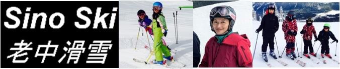 Ullr Sino Ski